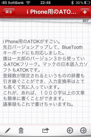 i Phone用のATOKがすごい。